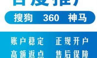 百度推广框架户天津开户,天津开百度端口户框架话怎么开?