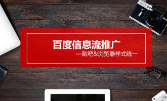 百度信息流产品手册-贴吧&浏览器样式统一